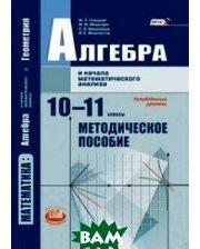 Мнемозина Алгебра и начала математического анализа. 10-11 классы. Методические рекомендации. Углубленный уровень