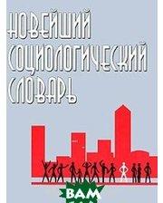 Книжный Дом Новейший социологический словарь