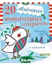 Клевер-Медиа-Групп 20 объёмных новогодних открыток (+ конверты)