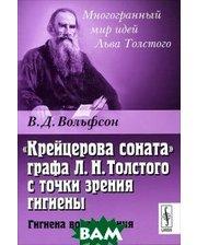 ЛИБРОКОМ Крейцерова соната графа Л. Н. Толстого с точки зрения гигиены. Гигиена воздержания