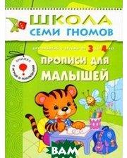 Мозаика-Синтез Прописи для малышей. Для занятий с детьми от 3 до 4 лет