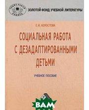 Дашков и Ко Социальная работа с дезадаптированными детьми. Учебное пособие