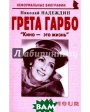 Майор Грета Гарбо: Кино - это жизнь