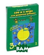 Речь 100 и 1 игра для развития ребенка. 50 развивающих карточек Рисуй, стирай и снова играй! . 3-4 года (+ маркер)