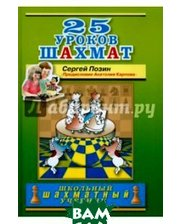 Русский шахматный дом / Russian Chess House 25 уроков шахмат