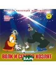 Комсомольская правда Волк и семеро козлят (+ DVD)