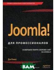 Диалектика / Вильямс Joomla! Для профессионалов