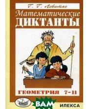 Илекса Математические диктанты. Геометрия. 7-11 класс