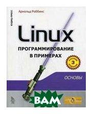 КУДИЦ-ОБРАЗ Linux: программирование в примерах. 3-е издание.