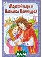 Алтей Морской царь и Василиса Премудрая