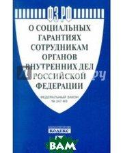 Проспект Федеральный закон О социальных гарантиях сотрудникам органов внутренних дел Российской Федерации