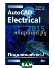 ДМК-пресс AutoCAD Electrical 2015. Подключайтесь! Руководство