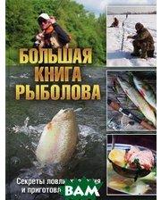 Контэнт Большая рыболова. Секреты ловли, хранения и приготовления рыбы