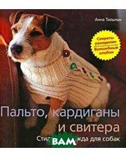 ЦЕНТРПОЛИГРАФ Пальто, кардиганы и свитера. Стильная одежда для собак