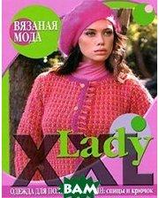 НИОЛА-ПРЕСС Lady XXL