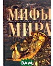 Мир энциклопедий Аванта+ Мифы мира