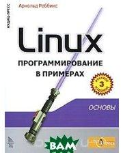 Кудиц-Пресс Linux. Программирование в примерах