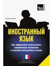 Иностранный язык. Как эффективно использовать современные технологии в изучении иностранных языков. Специальное издание для изучающих французский язык