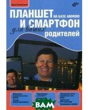Книга БХВ - Санкт-Петербург Планшет и смартфон на базе Android для ваших родителей