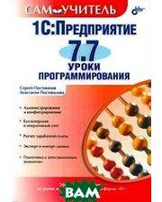БХВ - Санкт-Петербург 1С: Предприятие 7.7. Уроки программирования