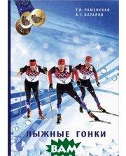 Книга Буки Веди Лыжные гонки. Учебник