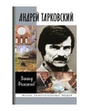 Молодая гвардия Андрей Тарковский / Серия: Жизнь замечательных людей