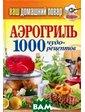 Книга РИПОЛ КЛАССИК Аэрогриль. 1000 чудо-рецептов