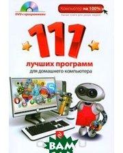 Эксмо 111 лучших программ для домашнего компьютера (+ DVD-ROM)