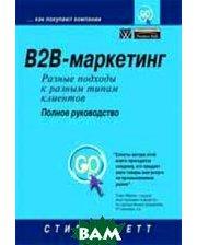 Вильямс B2B-маркетинг: разные подходы к разным типам клиентов. Полное руководство.