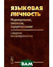 ЛЕНАНД Языковая личность. Моделирование, типология, портретирование. Сибирская лингвоперсонология. Часть 1