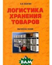 Дашков и Ко Логистика хранения товаров. Практическое пособие