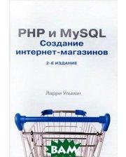 Вильямс PHP и MySQL. Cоздание интернет-магазинов