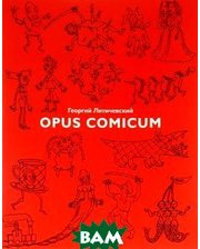 Бумкнига Opus Comicum