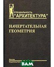 Начертательная геометрия.3-е изд.
