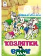 Алтей Козлятки и волк(русские народные сказки)