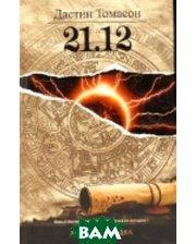АСТ 21.12
