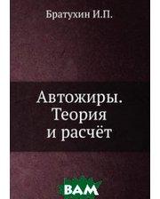 Книга по Требованию Автожиры