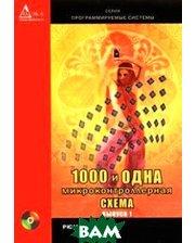 ДОДЭКА 1000 и одна микронтроллерная схема. Выпуск 1 (+ CD-ROM). Серия: Программируемые системы