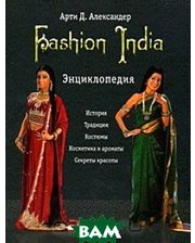Ниола-Пресс, Рипол Классик Fashion India. Энциклопедия