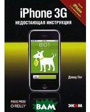 Книга ЭКОМ iPhone 3G. Серия: Недостающая инструкция