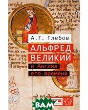 Евразия Альфред Великий и Англия его времени