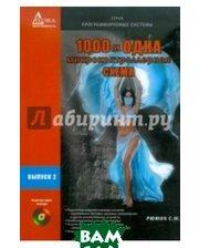 ДОДЭКА 1000 и ОДНА микроконтроллерная СХЕМА. Выпуск 2 + CD-ROM