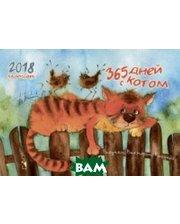 Речь Календарь домик на 2018 год. 365 дней с котом