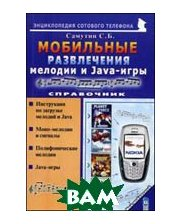 Майор Мобильные развлечения: мелодии и Java-игры. Справочник