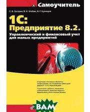 БХВ - Санкт-Петербург 1С: Предприятие 8.2. Управленческий и финансовый учет для малых предприятий