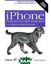 Книга БХВ - Санкт-Петербург iPhone. Разработка приложений с открытым кодом
