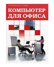НТ-Пресс Компьютер для офиса
