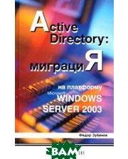 РУССКАЯ РЕДАКЦИЯ Active Directory: миграция на платформу Microsoft Windows Server 2003