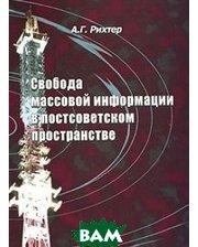 ВК Свобода массовой информации в постсоветском пространстве