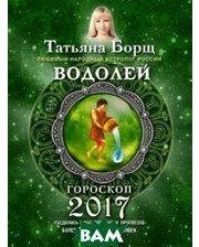 АСТ Водолей. Гороскоп на 2017 год